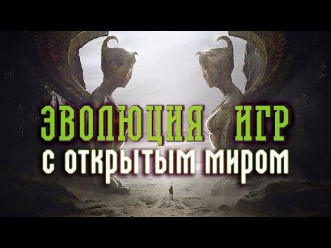 Развитие игр с открытыми мирами: от Ultima 1 до Skyrim и Ведьмак 3