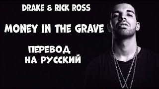 Drake - Money in the grave(Перевод на русский)(Русские субтитры)