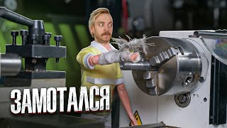 LATHE CRASH TEST