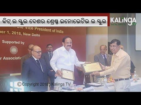KIIT Law School bags the 'Legal Education Innovation Award 2018' || Kalinga TV