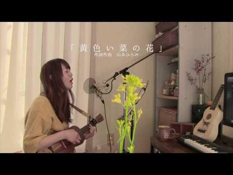 黄色い菜の花 / 山本ひろみ