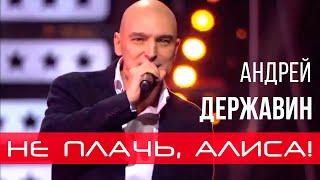 Download Андрей Державин - Не плачь, Алиса! Mp3 and Videos