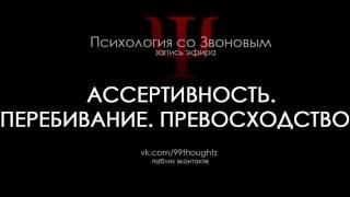 Ассертивность, Перебивание, Превосходство / Пётр Звонов