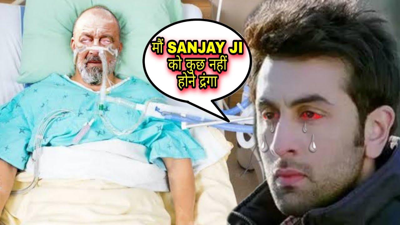 Ranbir Kapoor BREAKS DOWN On Sanjay Dutt BAD Health ...