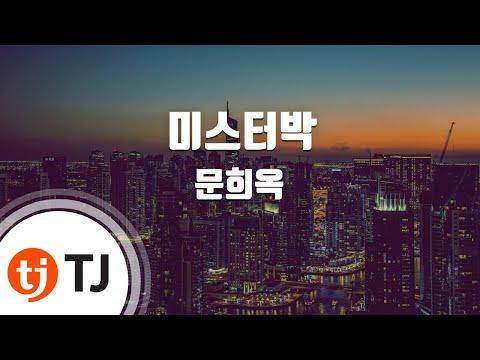 [TJ노래방] 미스터박 - 문희옥 (Mr. Bark - Mun hui ok) / TJ Karaoke