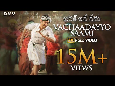 Bharat Ane Nenu Video Songs | Vachaadayyo Saami Full Song 4K | Mahesh Babu | Kiara Advani | DSP