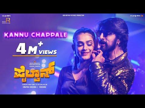kannu-chappale-|-pailwaan-promotional-kannada-video-song-|-kichcha-sudeepa-|-krishna-|-arjun-janya