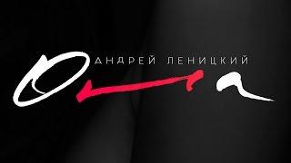 Андрей Леницкий - Она (Премьера песни, 2017)