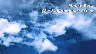 26.10.2013 Табель успеваемости (1-е Коринфянам 3:1-9)