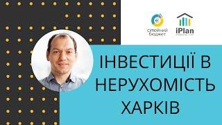Инвестиции в недвижимость на примере Харькова