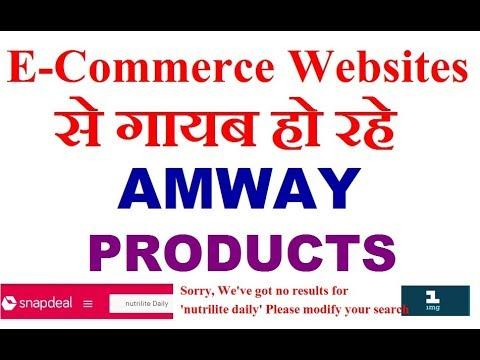 E-Commerce Websites Stopping Sale of Amway Products| E कॉमर्स वेबसाइट से हट रहे हैं Amway प्रोडक्ट्स