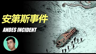 Andes Incident Documentary 「XIAOHAN」