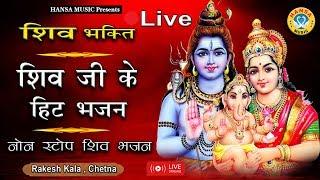 Live - शिव जी के भजन - आरती ,मंत्र ,चालीसा - NON STOP SHIV JI KE BHAJAN - नॉनस्टॉप शिव जी के भजन