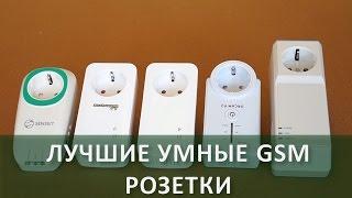 Сравнение умных GSM розеток | Technocontrol