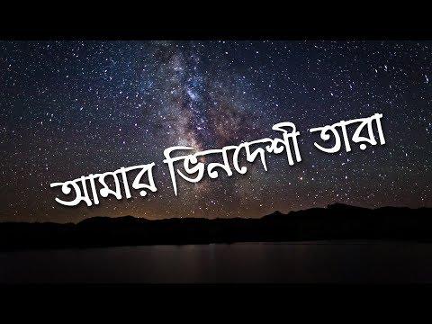 amar-bhindeshi-tara---chondrobindu-(lyrics)
