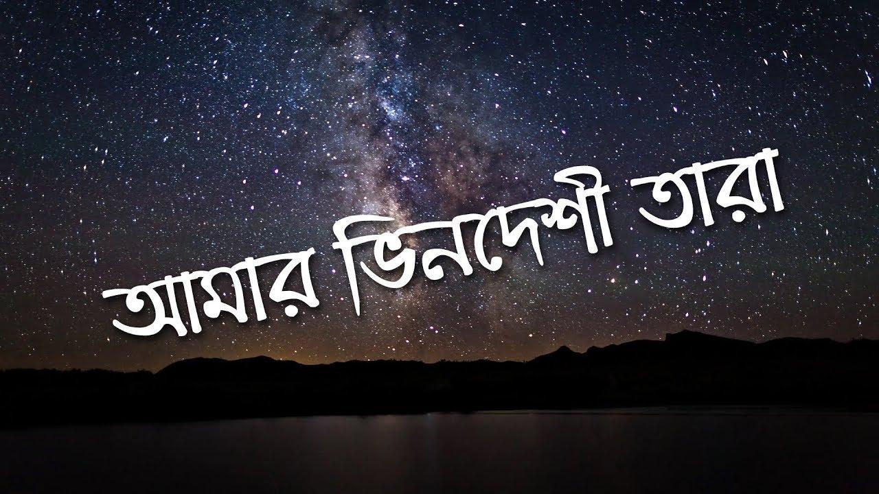 amar raat jaga tara chandrabindu mp3 free download