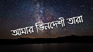 Amar Bhindeshi Tara - Chondrobindu (Lyrics)