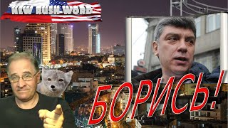 Борис Немцов: пять лет…   Новости 7-40, 28.2.2020
