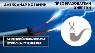 Козьмин Александр - Преобразователи энергии: нанохарвестеры