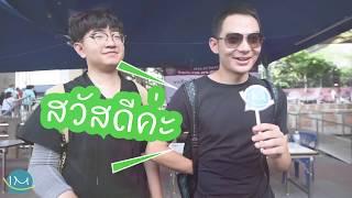 Ep.2 : ต่างชาติคิดยังไงกับไทย? *คนไทยควรดู*