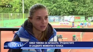 VIKI TOMOVA PART 2 SPORT+ 08.10.2017
