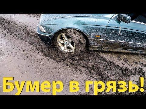 BMW E39 в ГРЯЗЬ!!! Насколько беспомощен бумер на бездорожье? - Видео с YouTube на компьютер, мобильный, android, ios
