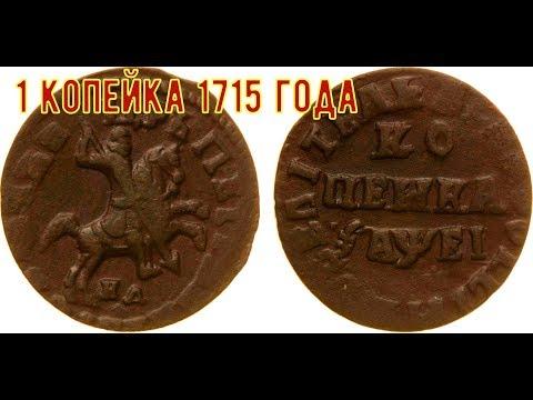1 КОПЕЙКА 1715 г