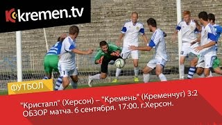 """Кристалл"" (Херсон) – ""Кремень"" (Кременчуг) 3:2"
