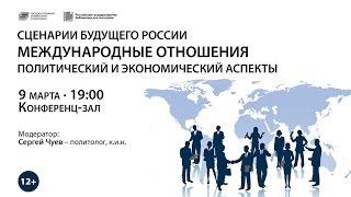 Сценарии будущего России. Международные отношения: политический и экономический аспекты