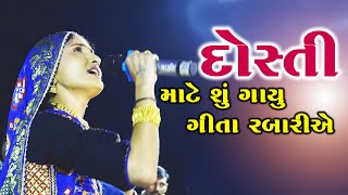 Geeta Rabari Full Video 2019 II Dosto Ni Mehfile II Geeta Rabari II Live Program  2019