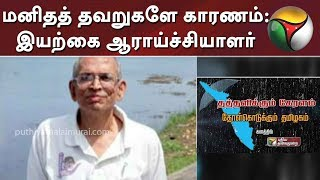 Kerala floods is man-made calamity; Illegal land acquisition behind it!: Ecologist Madhav Gadgil thumbnail