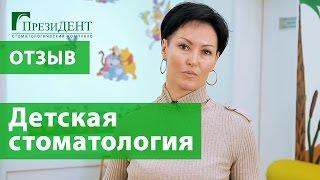 Детская стоматология в Москве. Отзыв о стоматологии ПрезиДЕНТ в Марьино(, 2016-02-28T20:38:54.000Z)