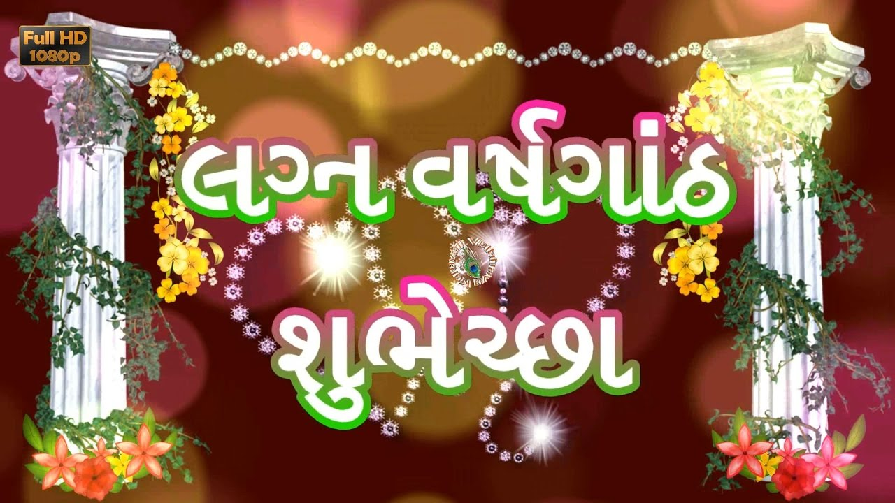 Happy Wedding Anniversary Wishes In Gujarati, Marriage Greetings,Quotes,  Whatsapp Video Download