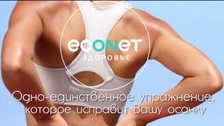 Одно-единственное СУПЕР упражнение для ОСАНКИ ! -  econet.ru(СУПЕР упражнение для ОСАНКИ поможет вам очень быстро вернуть стройность спине и избавит от сутулости НАВСЕ..., 2016-02-01T10:10:01.000Z)