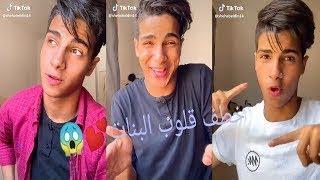 اقوي تجميعة فيديوهات تيك توك.....(شهاب الدين)