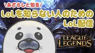[LIVE] 【あざらしVtuber】LoLを知らない人向けLoL配信【League of Legends】