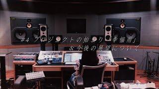 結城萌子 - #4 プロジェクトの始まり「幸福雨」&今後の展望について【Official Short History】