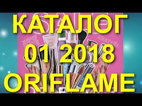 Oriflame,заказ с последнего каталога и обзор на интересную палетку .