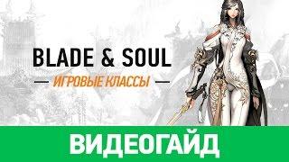 Игровые классы в Blade & Soul [гайд по игре]