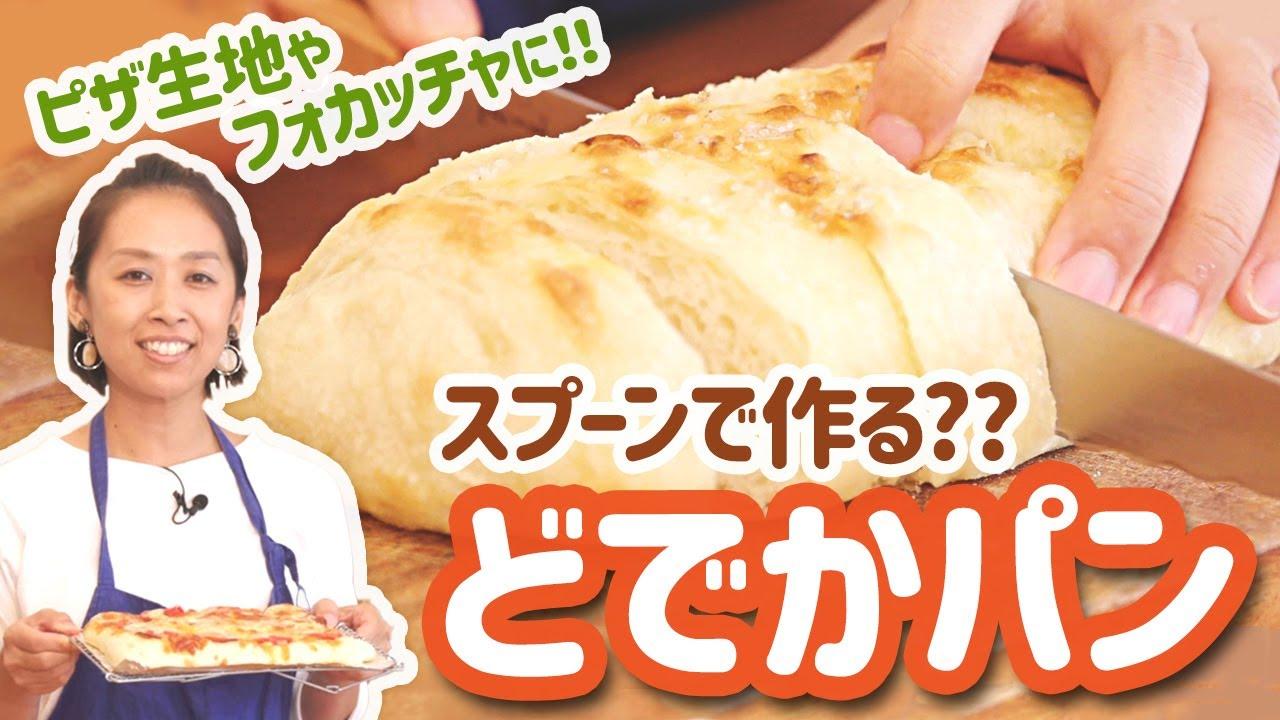 超簡単手ごねパン!どでかパンの作り方【ヨシナガマイコのキッチン】
