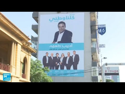 مرشحو المجتمع المدني يخوضون لأول مرة الانتخابات التشريعية في لبنان  - 17:23-2018 / 4 / 20