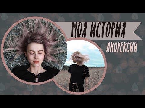 Моя история анорексии