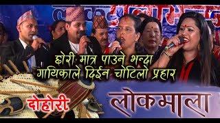 छोरी मात्र पाउने भन्दा गायिकाले दिईन चोटिलो प्रहार   Sarita Rijal    Saroj Lamichhane   Lok Dohori