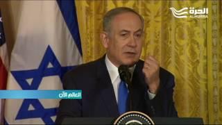 ترامب غير متمسك بحل الدولتين ونتانياهو يعتبر ان الدول العربية لم تعد تكن العداء لاسرائيل