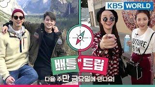 Video Girl's Day's Yura-Minah & Jihun-Jungwon's trip to California! [Battle Trip/2018.03.04] download MP3, 3GP, MP4, WEBM, AVI, FLV Maret 2018