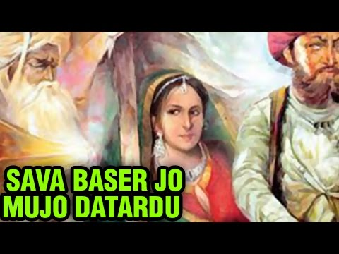 Sava Baser Jo Mujo Datardu || Best Of Kutchi Song || Folk Song,Lokgeet