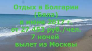 Тур Болгария Бяла июнь 2017(Бяла – небольшой черноморский городок Болгарии. Бяла привлекает своими песчаными пляжами, прозрачным..., 2017-01-06T04:21:42.000Z)