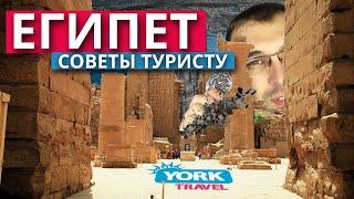 Первый раз в Египте Полезные советы туристам Египет что нужно знать туристу Египет что посмотреть