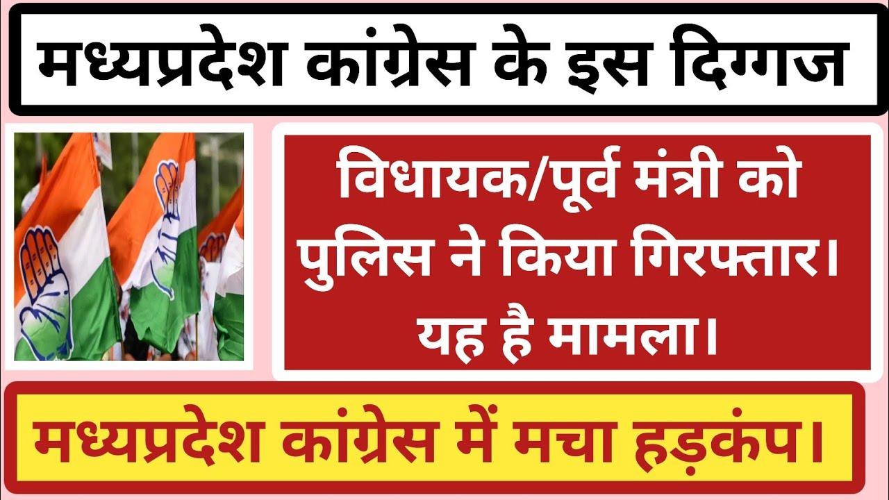 मध्यप्रदेश काँग्रेस के इस दिग्गज विधायक/पूर्व मंत्री हुए गिरफ्तार।यह है कारण।काँग्रेस में मचा हडकंप