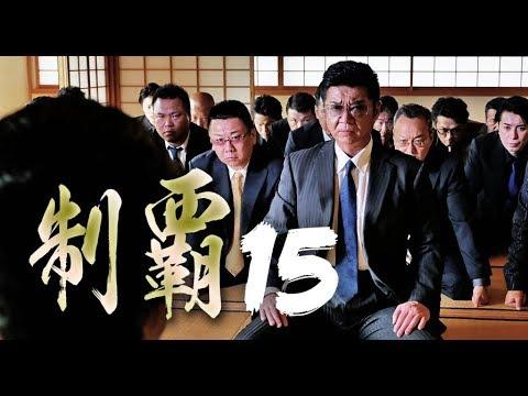 制覇15』予告映像 救いし外道は...